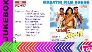 Agga Bai Arechya / Marathi Film JUKEBOX