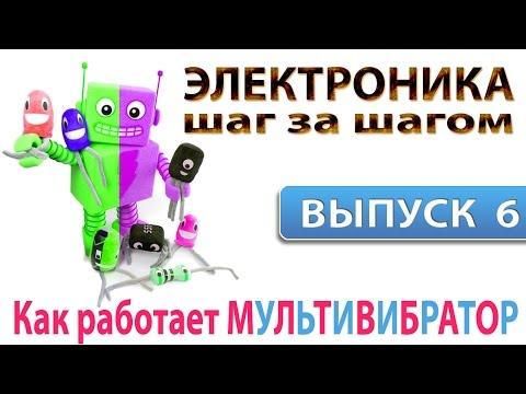 видео: Электроника шаг за шагом - Как работает мультивибратор (Выпуск 6)