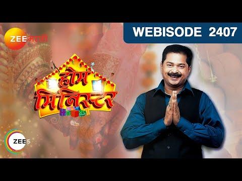 Home Minister   Marathi Serial   EP 2407 - Webisode   Dec 17