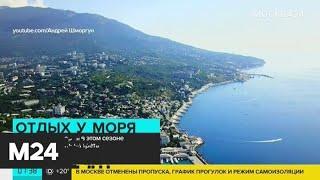 Отдых в России может подорожать примерно на треть – АТОР - Москва 24