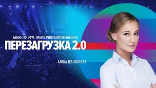 Активные продажи | Алина Тер-Акопова| Университет СИНЕРГИЯ