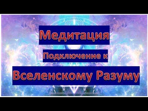 Программа Медитация Подключение к Вселенскому Разуму