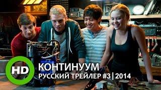 Континуум / Project Almanac - Русский трейлер #3 (2014)