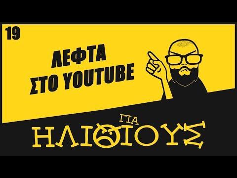 Πόσα Χρήματα Βγάζουμε Απ' το Youtube Στην Ελλάδα - Μόνο Για Ηλίθιους