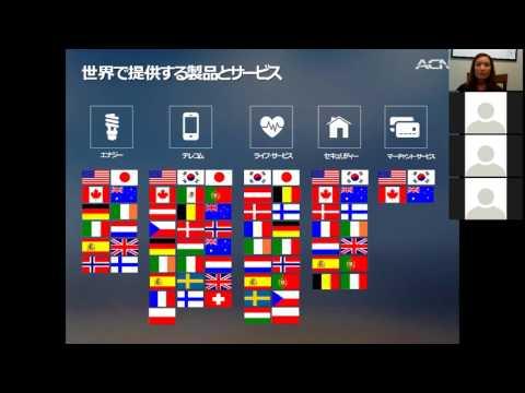 ACN日本語の説明会と8月のボーナス
