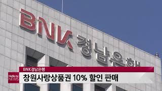 BNK경남은행, 창원사랑상품권 10% 할인 판매