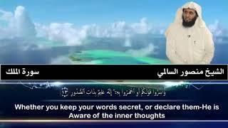 جديد الشيخ منصور السالمي _ سورة الملك كاملة _  المانعة من عذاب القبر  HD