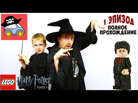 ⚡️ #1 ВРЕМЯ МАГИИ. Лего Гарри Поттер 1-4 прохождение. Философский камень — Картонка
