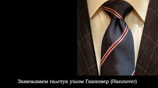 Как завязывать галстук. Узел Ганновер