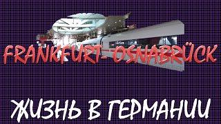 ЖЕЛЕЗНЫЕ ДОРОГИ ГЕРМАНИИ. Франкфурт- Оснабрюк(ЖИЗНЬ В ГЕРМАНИИ. Железные дороги Германии. ЗАБЕРИТЕ ПОДАРОК! http://verabrustina.com/wppage/vpiar/ ..., 2015-04-29T10:00:01.000Z)