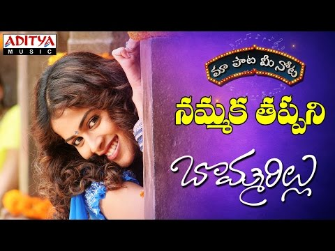 Nammaka Tappani Full Song With Telugu Lyrics II