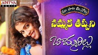 "Nammaka Tappani Full Song With Telugu Lyrics II ""మా పాట మీ నోట"" II Bommarillu Songs"