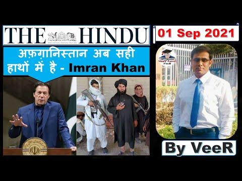 The Hindu Newspaper Editorial Analysis 01 September 2021, Study Lover Veer, Current Affairs UPSC IAS