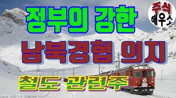 정부의 강한 남북경협의지- 철도관련주