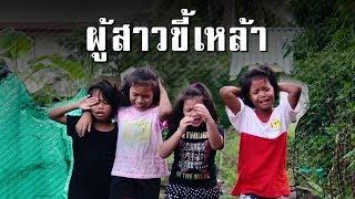 ผู้สาวขี้เหล้า - เมย์ จิราพร feat.วงค์ ชนะกันต์ | MV Cover