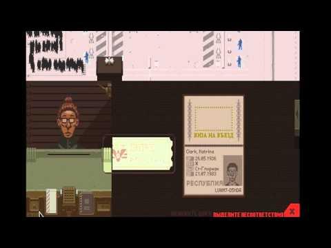 Papers Please-симулятор таможенника-