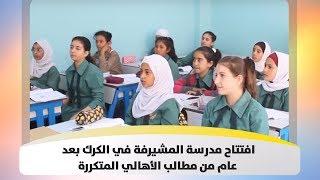 افتتاح مدرسة المشيرفة في الكرك بعد عام من مطالب الأهالي المتكررة