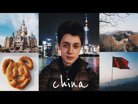 5 DAYS IN CHINA! Shanghai Disneyland & The Great Wall! Semester at Sea Fall 2017