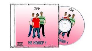 ziQ - Самый бухой