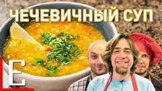 Чечевичный суп — Дал фрай — рецепт Едим ТВ