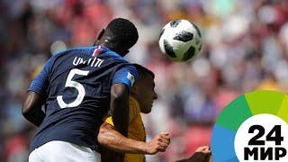 Франция обыграла Австралию со счетом 2:1 – отличились Гризманн и Погба - МИР 24