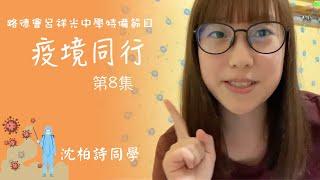 Publication Date: 2020-04-05 | Video Title: 路德會呂祥光中學特備節目「疫境同行」第8 集-學生團契團長沈