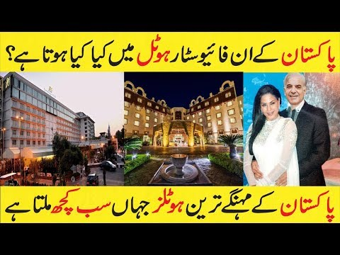 Expensive & Luxury Hotels In Pakistan | Most Expensive And Five Star Hotels