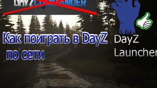 Что делать если DayZ Commander не работает(DayZ Launcher : http://dayzlauncher.com/, 2015-06-20T12:54:32.000Z)