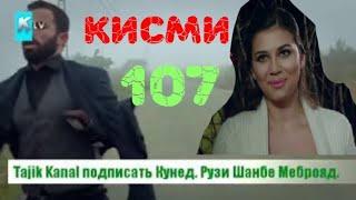 Хидоят Кисми 107 Бо Забони Точики ( Мулои Замонави Кисми 107)