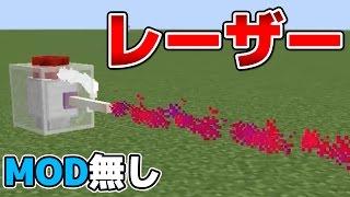【マインクラフト】MOD無し!レーザーキャノンを作る方法【コマンド紹介】【実況】【haru】
