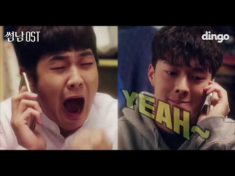 [Türkçe Altyazılı] The Boy Next Door Special MV (Web Drama)