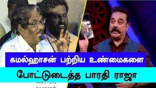 Bharathi Raja Open Talk About Kamal Haasan On Stage | kollywood | Kalakkalcinema