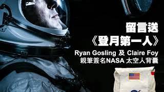 myTV SUPER送《登月第一人First Man》Ryan Gosling及Claire Foy親筆簽名NASA太空人背囊