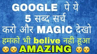 Search this word on google and see amazing thing FACT TECH #4