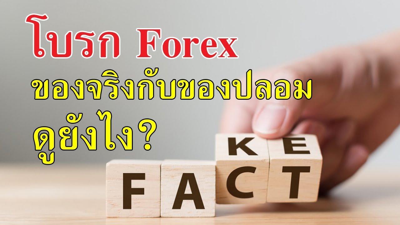 โบรกเกอร์ Forex ของจริงของปลอมดูยังไง?