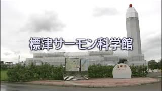 サーモン科学館(イメージ画像)