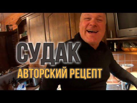 СУДАК по МАТВЕЕВСКИ - рецепт приготовления!