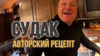 """СУДАК по """"МАТВЕЕВСКИ"""" - рецепт приготовления! Как приготовить вкуснейшего судака с овощами"""