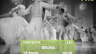 """Фильм """"Весна"""""""