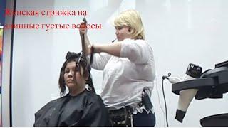 Женская стрижка на длинные густые волосы. Задача подстричь а не облысить.(Женская стрижка на длинные густые волосы. Волос у модели очень много, задача - подстричь, а не облысить. ..., 2015-07-15T17:00:07.000Z)
