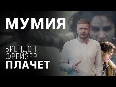 Мумия (2017) — КиноПоиск -