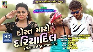 DOST MARO DARIYA DIL KAUSHIK BHARWAD NEW SONG NEW SHYAM AUDIO