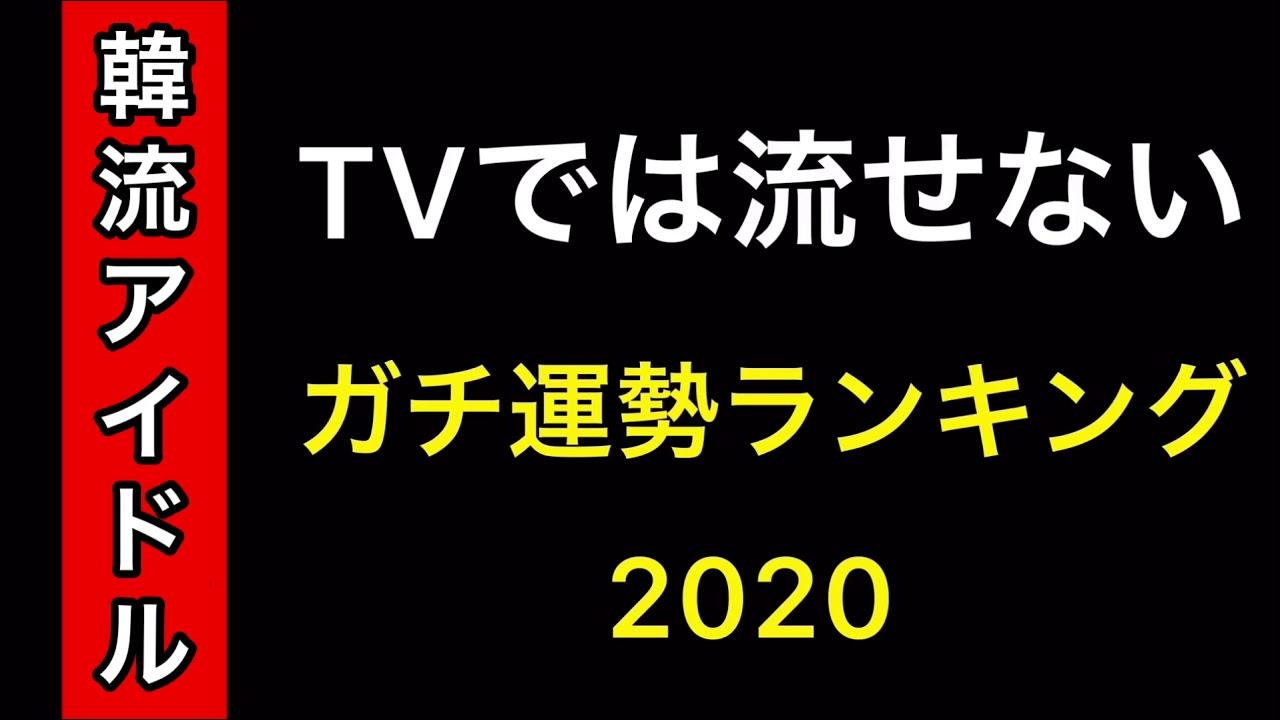 四柱推命 2020