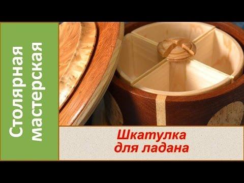 Шкатулка для хранения ладана. Шкатулка из дерева своими руками. / Box for incense