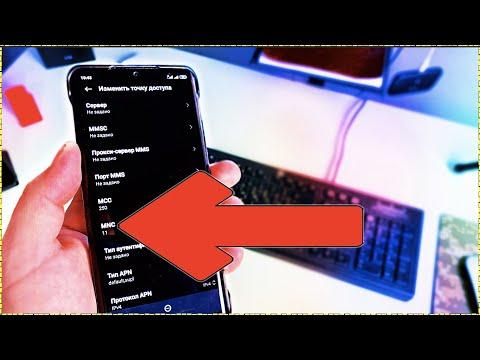Как настроить Сим Карту в смартфоне чтобы увеличить скорость интернета на телефоне Android Xiaomi?