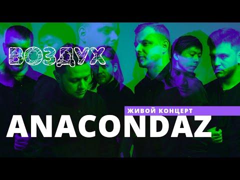 Anacondaz // ВОЗДУХ // НАШЕ