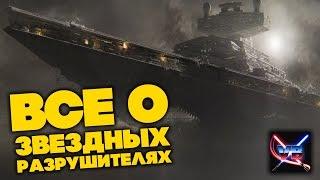 Все о Звездных Войнах: Звездные Разрушители