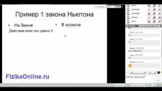 1 закон Ньютона с примерами.mp4