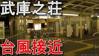 台風20号接近の阪急神戸線 21時ごろの武庫之荘駅 阪急強すぎ! 2018.8.23