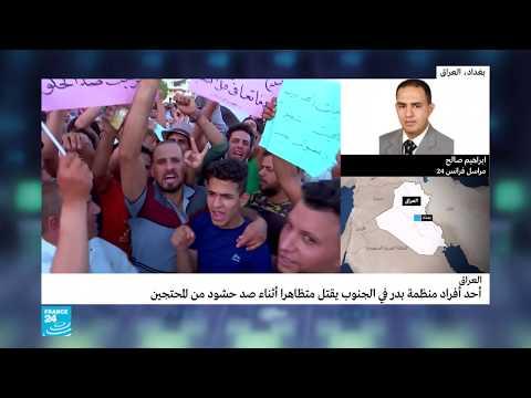 العراق: مصرع متظاهر أمام مقر منظمة -بدر- المقربة من إيران في الديوانية  - نشر قبل 1 ساعة